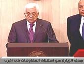 عباس يعلن موافقة القيادة الفلسطينية على دعوة مصر لوقف اطلاق النار