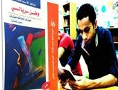 أدباء الإسماعيلية يناقشون ديوان وطن سيريالى لأحمد شحاتة