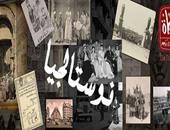 """""""نوستالجيا"""" أمسية للعودة للزمن الجميل فى """"مشكاة"""".. الجمعة"""
