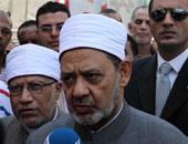 الأزهر يعلن تأييده ودعمه للرئيس السيسى فى مواجهة الإرهاب