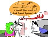"""كاريكاتير """"اليوم السابع"""" يتناول قضية منح الجنسية للعرب والأجانب"""
