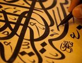 فى اليوم العالمى للغة الأم.. تعرف على لغات أهل الدول العربية قبل الإسلام