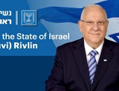 الرئيس الإسرائيلى: أوباما عمل خلال 8 سنوات على دعمنا عسكريا