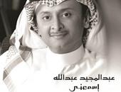 عبد المجيد عبد الله يعتذر ويعود إلى تويتر.. القصة الكاملة لخلاف الفنان مع الجمهور