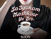 """""""سعيكم مشكور""""و""""المرسى أبوالعباس""""يواجهان أزمات مع جمهور الإسكندرية السينمائى"""