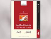 """""""ما بعد السلفية"""" كتاب جديد لـ """"أحمد سالم """" و""""عمرو بسيونى"""""""