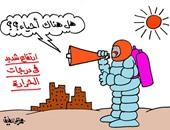 """""""الموجة الحارة"""" على كاريكاتير """"اليوم السابع"""""""