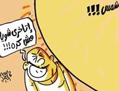 سكان خط الاستواء يشتكون من الموجة الحارة بمصر.. فى كاريكاتير اليوم السابع