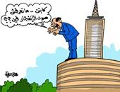 كاريكاتير اليوم السابع: صوت الانفجار فين؟!