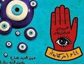 معالج روحانى بعد واقعة اليوتيوبر مصطفى حفناوى: الحسد والعين قد يؤدى إلى الموت