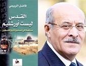 """كتاب """"القدس ليست أورشليم""""يؤكد:اليمن أرض التوراة و""""العبرية"""" إحدى لهجاتها"""
