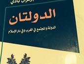 """باحث فرنسى يطرح السؤال الشائك ..  لماذا لا توجد """"دولة"""" فى الدول العربية؟"""