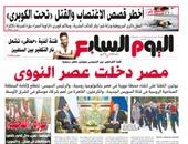 """""""اليوم السابع"""": مصر دخلت عصر النووى"""