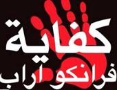 """عيشها عربى.. صناع المستقبل يطلقون مبادرة """"يوم من غير فرانكو"""""""