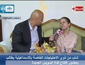 معاق بالإسماعيلية: أتمنى حضور افتتاح قناة السويس وليا الفخر أن السيسى يبقى أبويا