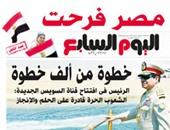 """""""اليوم السابع"""": مصر فرحت.. خطوة من ألف خطوة"""