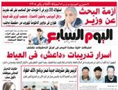 """""""اليوم السابع"""": أزمة البحث عن وزير"""