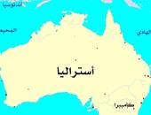 علماء: قارة أستراليا تتحرك بسرعة باتجاه الشمال