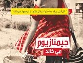 """دار العربى تصدر الطبعة الثانية لرواية""""جيمنازيوم"""" لـ""""مى خالد"""""""