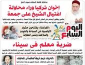 """""""اليوم السابع"""": إخوان تركيا وراء محاولة اغتيال الشيخ على جمعة"""
