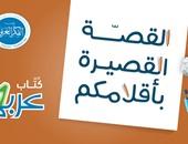 """مؤسّسة الفكر العربى تطلق مسابقة """"القصّة القصيرة  بأقلام الشباب"""" للأطفال"""
