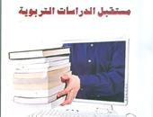"""هيئة الكتاب تصدر """"مستقبل الدراسات التربوية"""" لنوال أحمد نصر"""