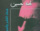 """""""طه حسين.. جدل الفكر والسياسة"""" كتاب جديد عن هيئة الكتاب"""