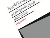دار المصرية اللبنانية تصدر كتابا يرصد تجربة الصحافة الخليجية