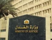 وزارة العدل: طلبات التعيين المباعة والمطبوعة بشعار الوزارة مزورة