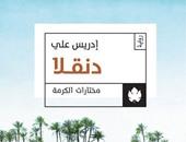 """دار الكرمة تطلق سلسلة """"مختارات"""" لإصدار الكتب النادرة"""