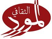 """المورد الثقافى تفتح باب المشاركة فى مشروع""""مدونات"""" لتشجيع نشر المحتوى العربى"""