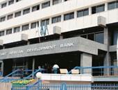 البنك الأفريقى للتنمية: نستهدف وضع خارطة طريق لتوفير ثورة معلومات فى أفريقيا