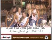 كتائب الإخوان تفبرك صورة مسيئة لعنوان خبر حول حج المرأة بدون محرم