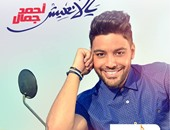 """جمهور """"أحمد جمال"""" يهنئه بأول ألبوماته """"يلا نعيش"""" على صفحته بــ""""فيس بوك"""""""