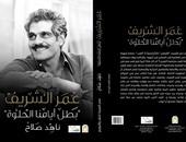 """الأحد..حفل توقيع """"عمر الشريف بطل أيامنا الحلوة"""" بديوان الزمالك"""