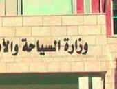 """""""عيشها كأنك مصرى"""".. تنشيط السياحة تروج للمقاصد المصرية بفيديو جديد"""