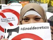 """مسلمو إسبانيا احتجاجا على إصلاح المفوضية الإسلامية:""""نحن لسنا ورقة مساومة سياسية"""""""