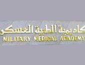 القوات المسلحة تنظم المؤتمر السنوى للطب بالتعاون مع الجمعية المصرية لأمراض القلب