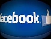 فيس بوك تطرح خاصية جديدة لتنبيه المستخدمين فى حالة التجسس عليهم
