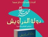 """دار سما تصدر كتاب """"دولة الدراويش"""" لمحمد جاد"""