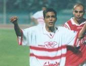 الزمالك مهنئا محمد صبرى بعيد ميلاده: أحد أعظم اللاعبين فى تاريخ النادى