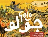 """انطلاق مهرجان كايرو كوميكس للقصص المصورة بحضور الرسام """"جولو"""".. الجمعة"""