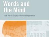 """كتاب أمريكى يؤكد: """"اللسان مراية العقل"""" وأسلوب الإنسان يعكس تجربته فى الحياة"""