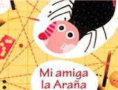بعد فيلم محمد.. إيران تنشر كتابا عن النبى للأطفال الناطقين بالإسبانية