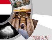 """هيئة الاستعلامات تقيم معرض """"مصر جميلة"""" فى مقر أقامة السيسى بالصين"""