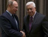 بالصور..بوتين يستقبل الرئيس الفلسطينى محمود عباس