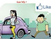"""حملة مقاطعة المحمول """"بلاها موبايل"""".. فى كاريكاتير """"اليوم السابع"""""""