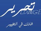 """التحرير لاونج يطلق مسابقة """"نادى مناظرات مصر"""" باللغة العربية.. اعرف التفاصيل"""