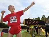 بالصور.. معمر يابانى يدخل موسوعة جينيس للألعاب الرياضية عن عمر 105 سنوات