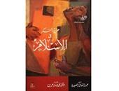 """مكتبة الأسرة تصدر كتاب """"حرية الفكر فى الإسلام"""" لـ""""عبد المتعال الصعيدى"""""""